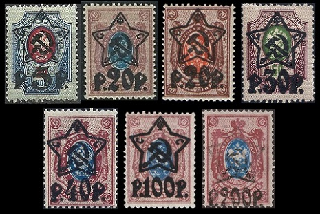 Soviet Russia - RSFSR - Issues of 1922-1923